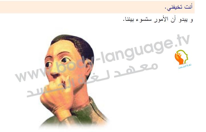 تعلم قراءة لغة الجسد Pdf معهد لغة الجسد Body Language