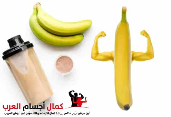 فوائد الموز لكمال الأجسام