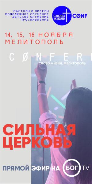 """Конференция """"Слово жизни"""" в Мелитополе"""