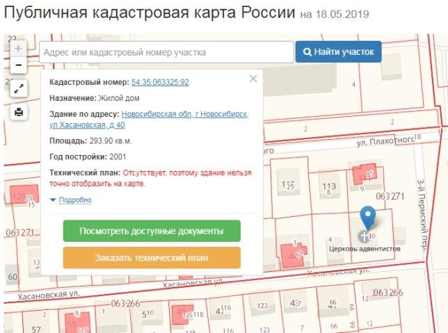 В Новосибирске сносят храм адвентистов седьмого дня