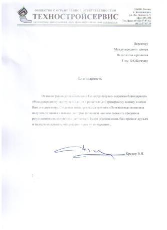tehnostroy_kalin