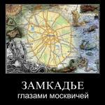 Не надо к нам ехать – из Москвы с любовью