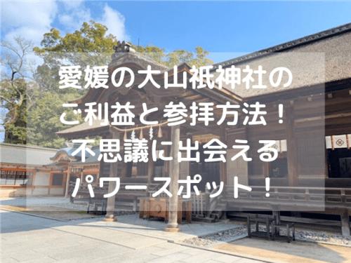 愛媛の大山祇神社のご利益と参拝方法!不思議に出会えるパワースポット!