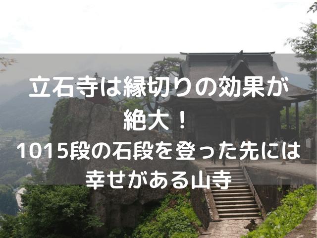 立石寺は縁切りの効果が絶大!1015段の石段を登った先には幸せがある山寺