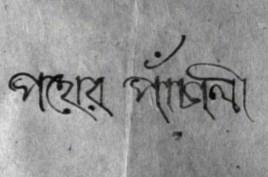 Pather Panchali (directed by Satyajit Ray)