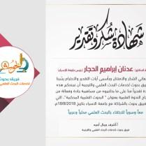 """شهادة شكر وتقدير للدكتور عدنان الحجار رئيس جامعة الاسراء بغزة لدعمهم للفريق واستضافة الندوة العلمية """"البحوث العلمية المحكمة """" بتاريخ 18 اغسطس 2018"""