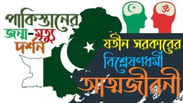 পাকিস্তানের জন্ম-মৃত্যু দর্শন যতিন সরকার