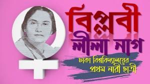 Leela Nag Roy First Female Student of Dhaka University লীলা নাগ