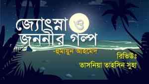 জোছনা ও জননীর গল্প হুমায়ুন আহমেদ pdf download jochna o jononir golpo review