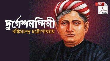 Durgesh Nandini PDF in Bengali Download