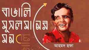 Bangali Musolmaner Mon