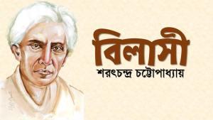 বিলাসী শরৎচন্দ্র চট্টোপাধ্যায় pdf