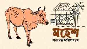 মহেশ শরৎচন্দ্র চট্টোপাধ্যায় pdf