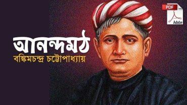 anandamath novel bengali pdf download