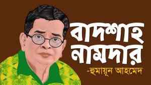 বাদশাহ নামদারpdf badshah namdar pdf download