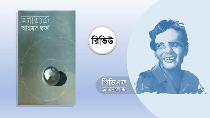অলাতচক্র আহমদ ছফা pdf রিভিউ