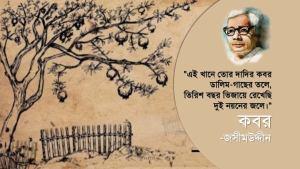 কবরকবিতা জসীম উদ্দিন PDF