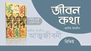জীবন কথা pdf জসীম উদ্দিন