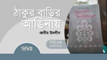 ঠাকুর বাড়ির আঙিনায় PDF রিভিউ জসীম উদদীন