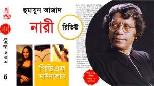 নারী হুমায়ুন আজাদ pdf