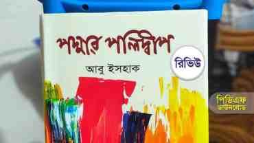 পদ্মার পলিদ্বীপ আবু ইসহাক pdf