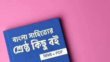 বাংলা সাহিত্যের সেরা