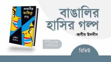 বাঙালির হাসির গল্প pdf রিভিউ সমালোচনা