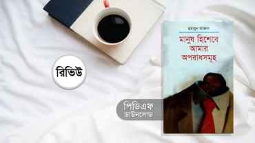 মানুষ হিসেবে আমার অপরাধসমূহ pdf হুমায়ুন আজাদ
