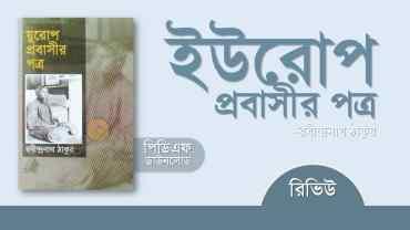 যুরোপ প্রবাসীর পত্র pdf রবীন্দ্রনাথ ঠাকুর