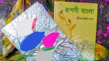 রূপসী বাংলা জীবনানন্দ দাশ pdf