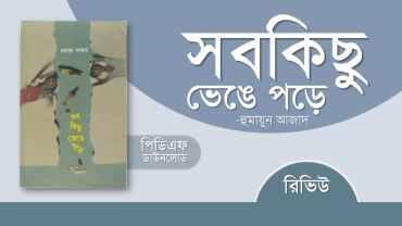 সবকিছু ভেঙে পড়ে pdf হুমায়ুন আজাদ
