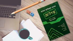 হাসান আজিজুল হক ছোটগল্প pdf