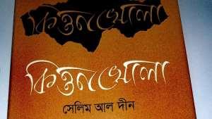 কিত্তনখোলা নাটক সেলিম আল দীন রচনাসমগ্র pdf
