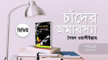 চাঁদের অমাবস্যা সৈয়দ ওয়ালীউল্লাহ উপন্যাস pdf রিভিউ