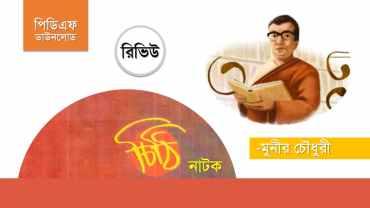 চিঠি নাটক মুনীর চৌধুরী pdf download