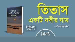 তিতাস একটি নদীর নাম pdf রিভিউ অদ্বৈত মল্লবর্মণ