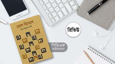 দেশে বিদেশে ভ্রমণ কাহিনী মুজতবা আলী pdf