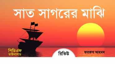 সাত সাগরের মাঝি কাব্যগ্রন্থ pdf রিভিউ ফররুখ আহমদ