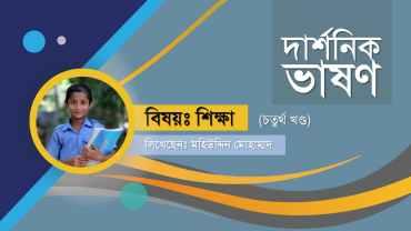 primary education in bangladesh বাংলাদেশে প্রাথমিক শিক্ষা