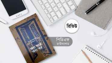 অন্য ঘরে অন্য স্বর গল্প pdf আখতারুজ্জামান ইলিয়াস