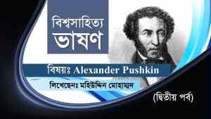 আলেকজান্ডার পুশকিন alexander pushkin russian poet 2