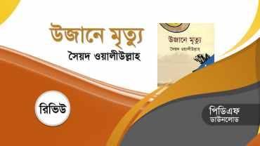 উজানে মৃত্যু সৈয়দ ওয়ালীউল্লাহ নাটক সমগ্র pdf