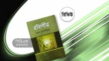 বহিপীর নাটক pdf সৈয়দ ওয়ালীউল্লাহ সমগ্র