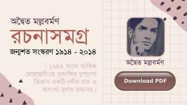 অদ্বৈত মল্লবর্মণ রচনাবলী রচনাসমগ্র উপন্যাস PDF জীবনী ছবি advaita malla burman (1)