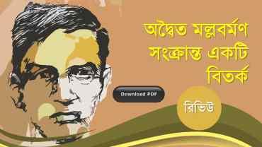 অদ্বৈত মল্লবর্মণ সংক্রান্ত একটি বিতর্ক রচনাবলী গল্প উপন্যাস প্রবন্ধ সমগ্র pdf