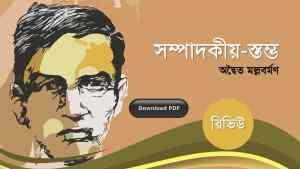 অদ্বৈত মল্লবর্মণ সম্পাদকীয় রচনাবলী গল্প উপন্যাস প্রবন্ধ রচনাসমগ্র pdf (9)