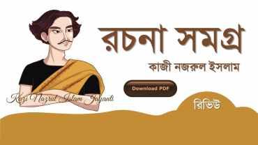 কাজী নজরুল ইসলাম রচনা সমগ্র pdf Review Download Part 1 - 12