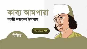 কাব্য আমপারা কাজী নজরুল ইসলাম কবিতা রচনা সমগ্র জীবনী pdf