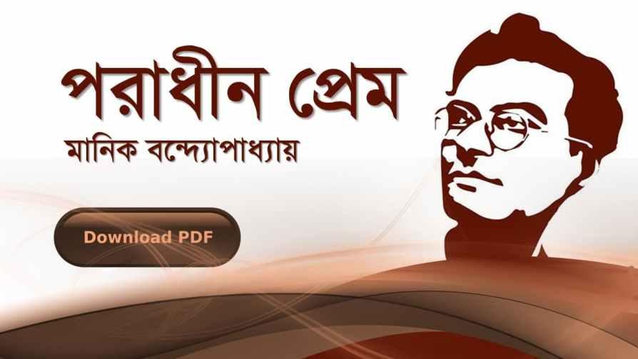 পরাধীন-প্রেম-মানিক-বন্দোপাধ্যায়-PDF