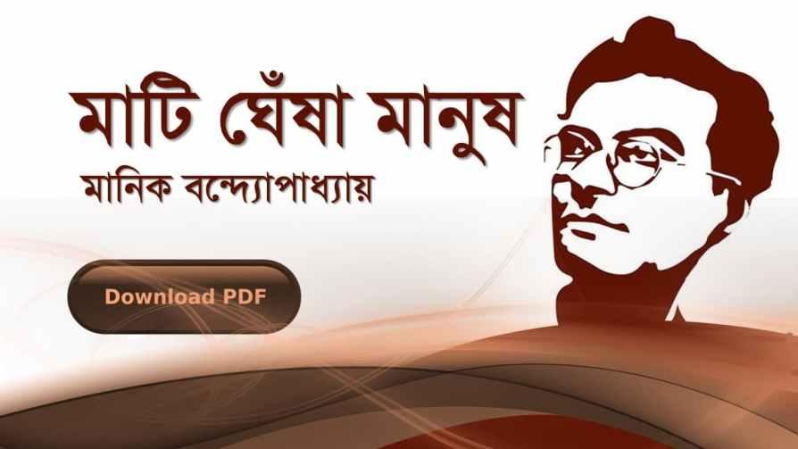 মাটি-ঘেঁষা-মানুষ-মানিক-বন্দোপাধ্যায়-PDF